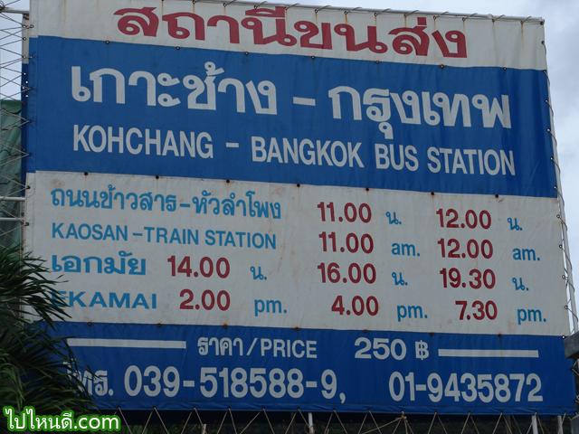 เดินทางไปเกาช้าง โดย รถโดยสาร