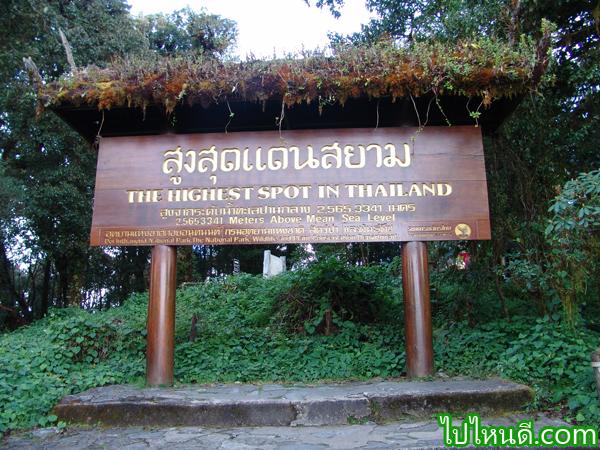 จุดสูงสุดในประเทศไทย