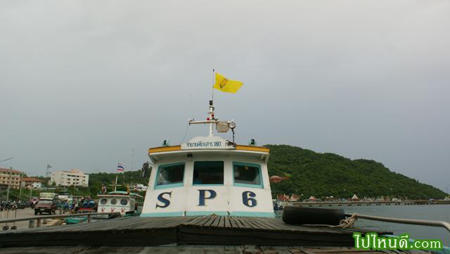 เรือเกาะสีชัง