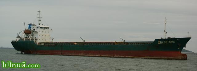เรือขนส่งสินค้า