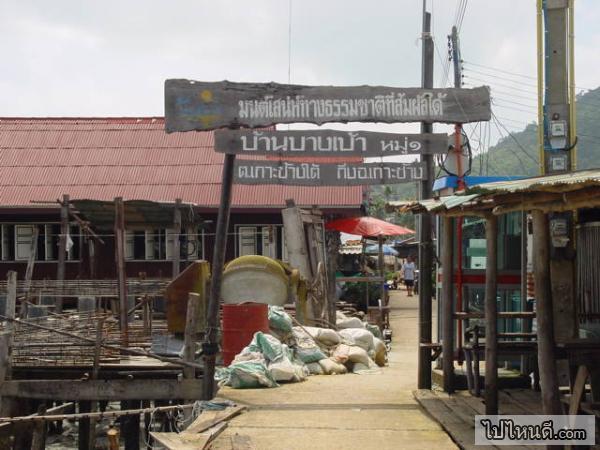 บรรยากาศที่นี่จะได้เห็นชาวประมงเดินเรือหรือจับสัตว์น้ำเพื่อนำมาทำเป็นอาหาร และทำการค้าขาย