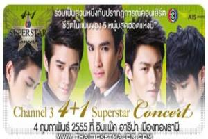 channel3-4บวก1-superstar-concert