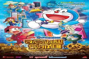 doraemon-the-movie-2013